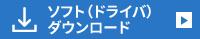 �h���C�o�[�_�E�����[�h