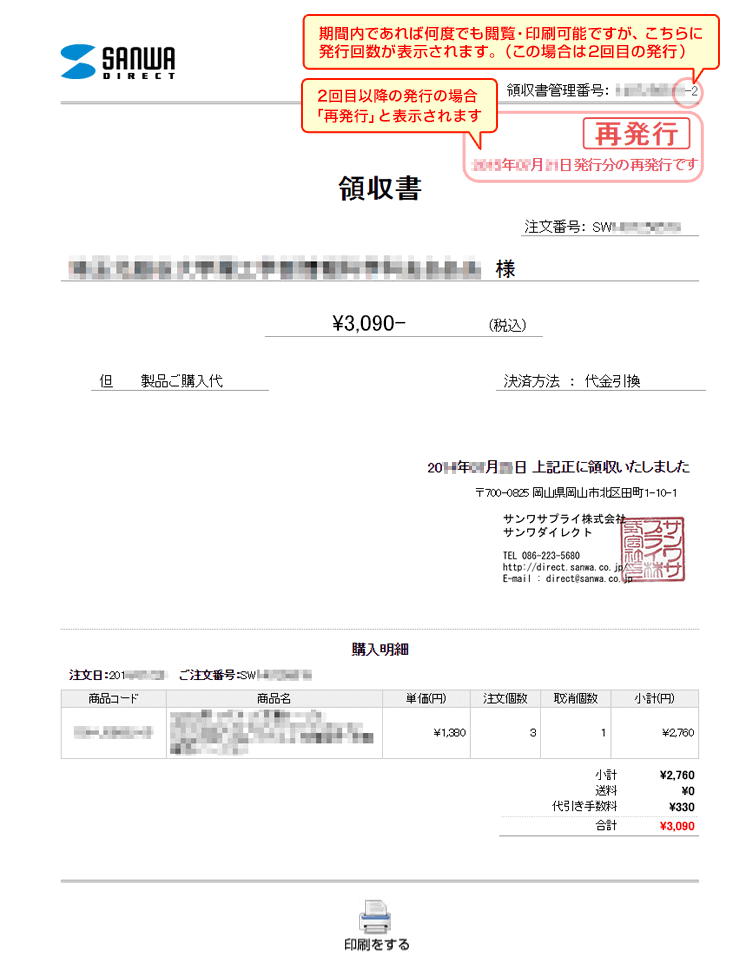 ご利用ガイド - 書類発行|サン...