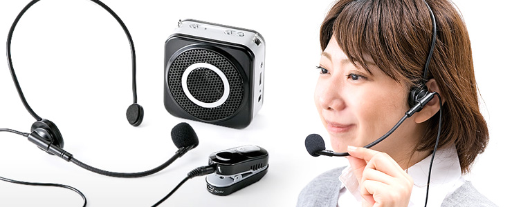 5000人以上にご愛用頂いている、ワイヤレス拡声器。