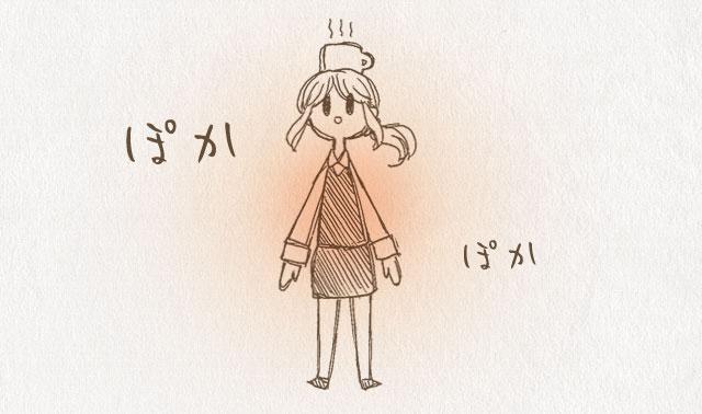 【効果その3】肩凝り、冷え性が改善