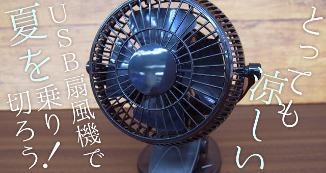 とっても涼しいUSB扇風機で夏を乗り切ろう!