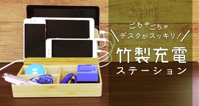 ごちゃごちゃデスクがスッキリ!竹製充電ステーション