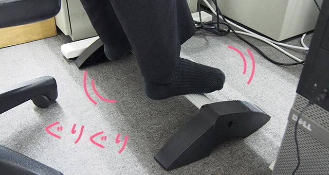 いざ、靴を脱いで足を置いてみると・・・気持ちいい!
