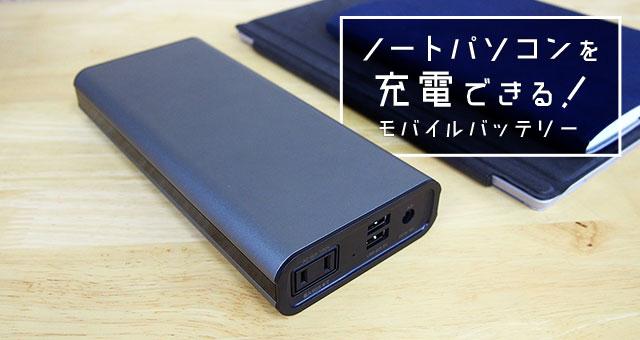 ノートパソコンを充電できる! モバイルバッテリー