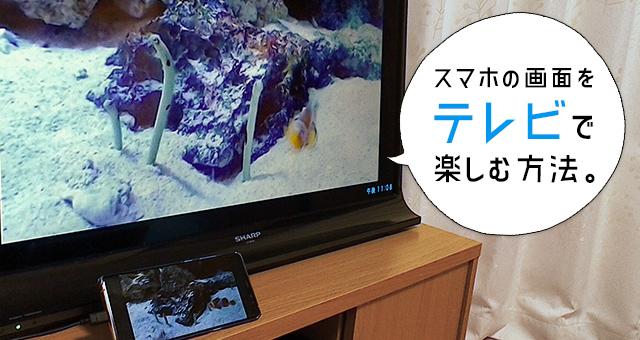 を テレビ に 映す パソコン