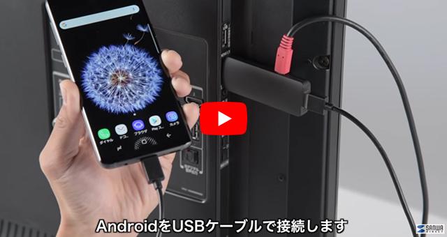 Androidの場合の接続方法