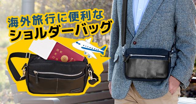 海外旅行に便利なショルダーバッグ!