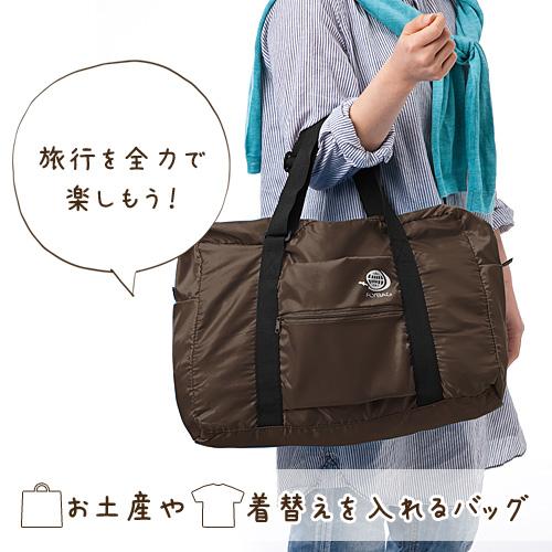 旅行を全力で楽しもう!お土産や着替えを入れるバッグ