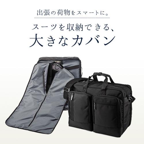 出張の荷物をスマートに。スーツを収納できる、大きなカバン