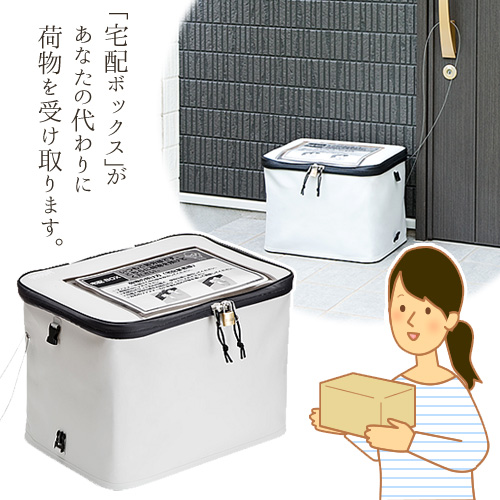 「宅配ボックス」があなたの代わりに 荷物を受け取ります