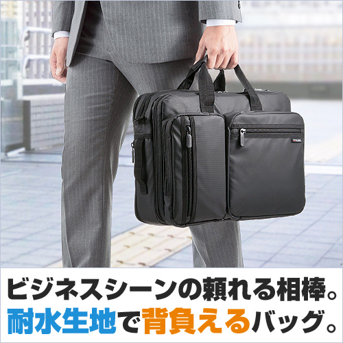 ビジネスシーンの頼れる相棒。耐水生地で背負えるバッグ。
