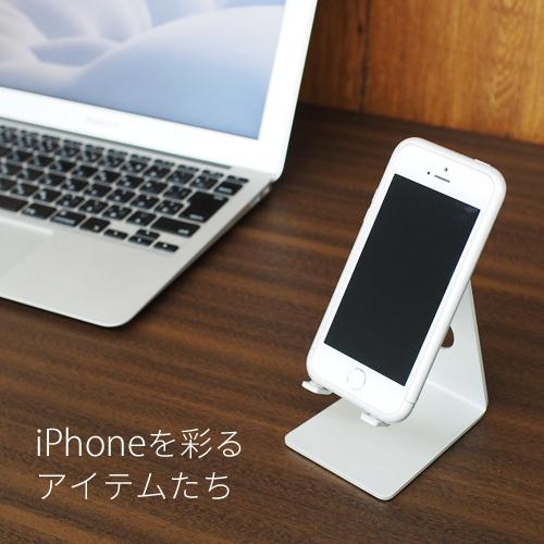 iPhoneを彩るアイテムたち