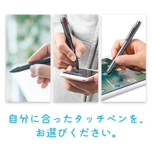 自分に合ったタッチペンを、お選びください。