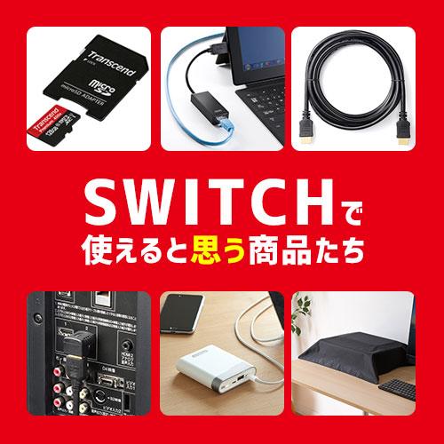 Switchで使えると思う商品たち。