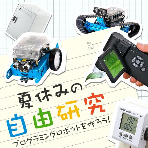 夏休みの自由研究 プログラミングロボットを作ろう!