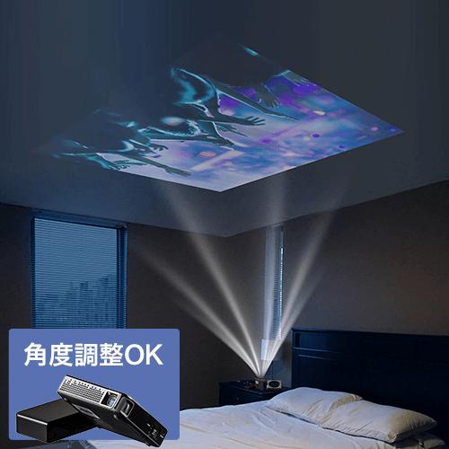 モバイルプロジェクター・天井シアター
