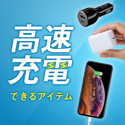 iPhoneを高速充電できるアイテム特集