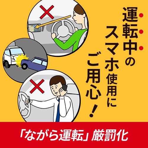 運転中のスマホ使用にご用心!