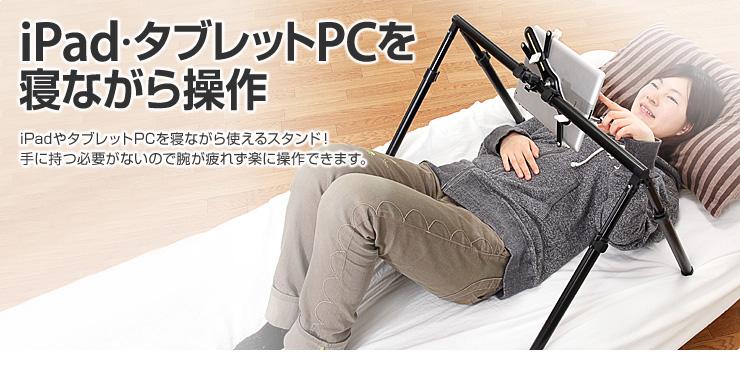 Amazon.co.jp: タブレット アームスタンド 寝 ...