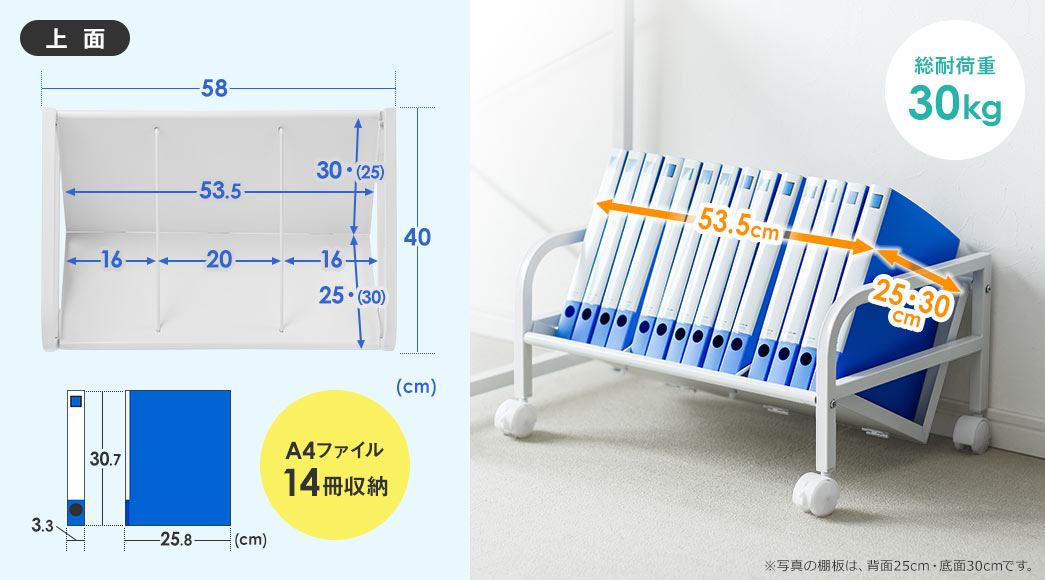 A4ファイル14冊収納 総耐荷重30㎏