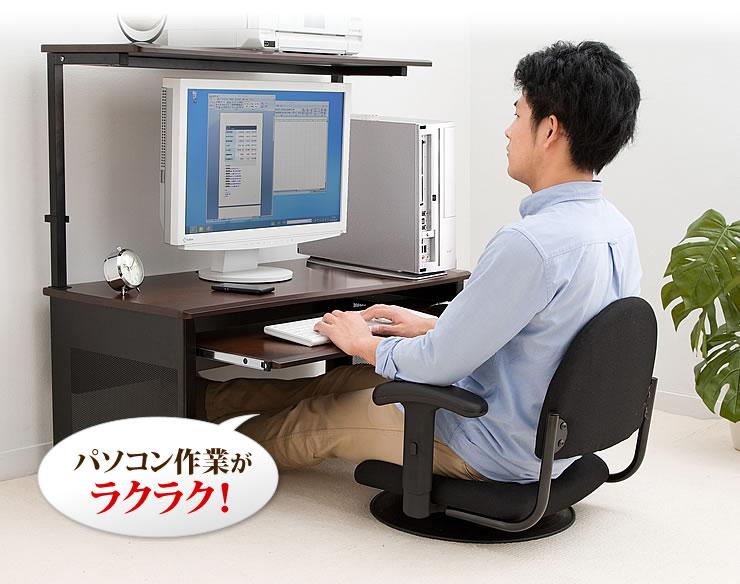 パソコン作業がラクラク
