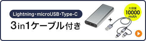 Lightning・microUSB・Type-C 3in1ケーブル付き