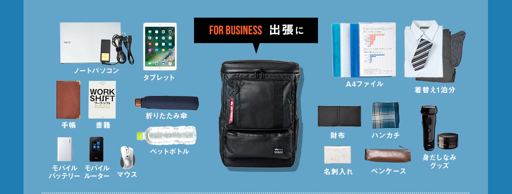FOR BUSINESS 出張に