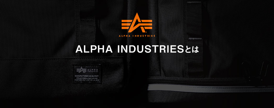 ALPHA INDUSTRIESとは