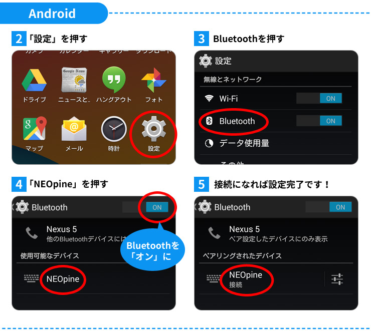 Androidの場合のBluetooth設定方法