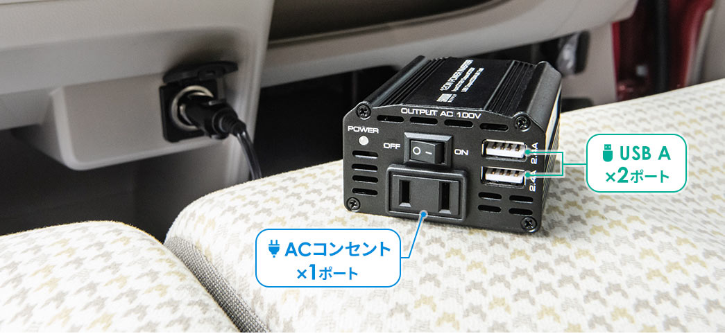 ACコンセント×1ポート USB A×2ポート