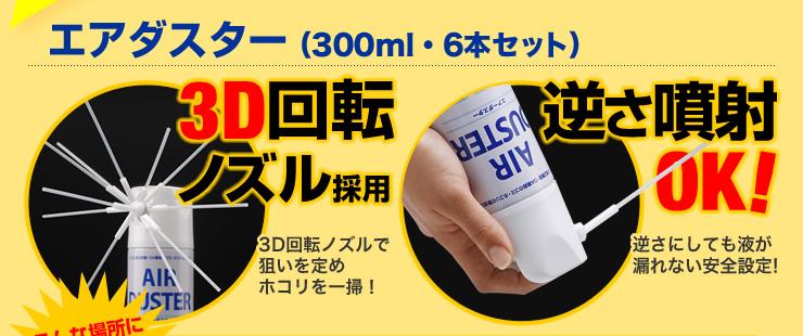 エアダスター(300ml・6個セット) 3D回転ノズル採用 逆さ噴射OK!