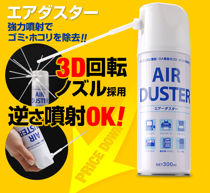 エアダスター 強力噴射でゴミ・ホコリを除去! 3D回転ノズル採用 逆さ噴射OK! (300ml)