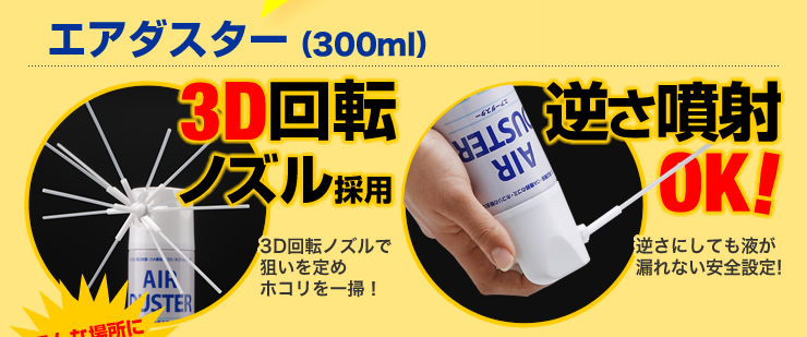 エアダスター(300ml・1個セット) 3D回転ノズル採用 逆さ噴射OK!