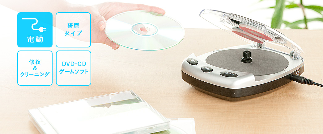 電動 研磨タイプ 修復&クリーニング DVD・CDゲームソフト