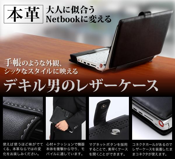 ASUS Eee PC S101用 レザーケース入手