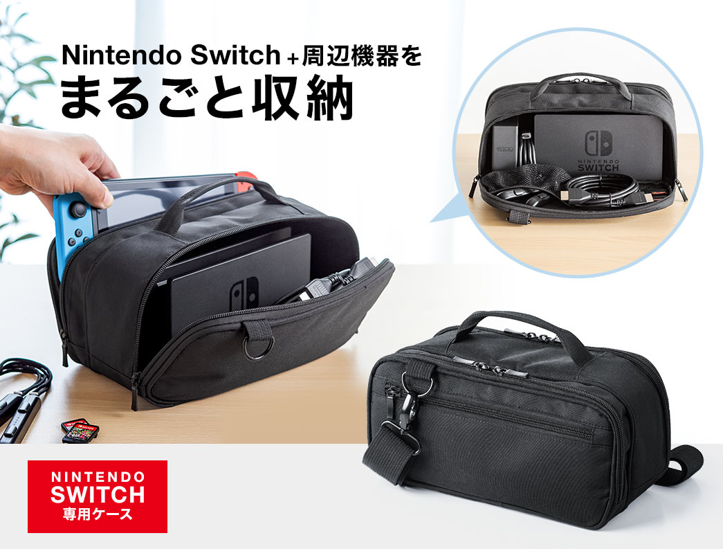 5e26933a79 Nintendo Switch用収納バッグ(Nintendo Switch・ショルダーバッグ ...