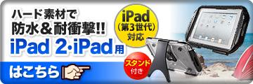 iPad 2 iPad�p�@�n�[�h�f�ނŖh�����ϏՌ�