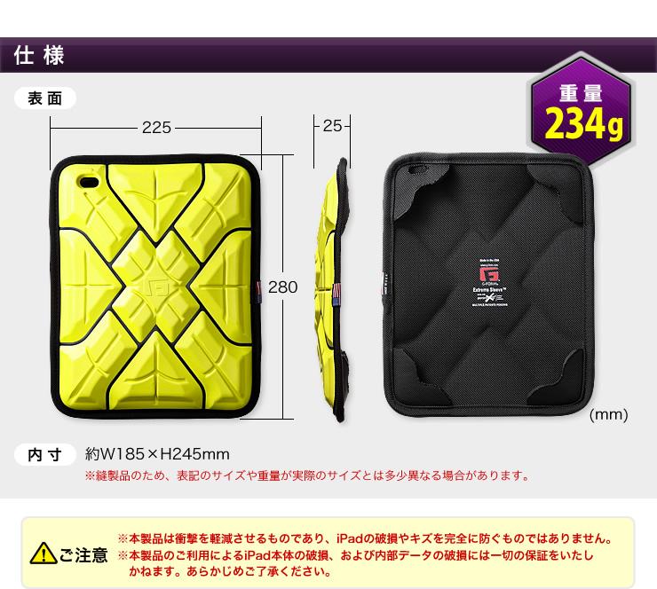 iPad衝撃吸収カバー(ハードタイプ・ブラック・G-Form Extreme Edge) 200-PDA085BK