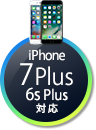 iPhone 7・6sPlus対応
