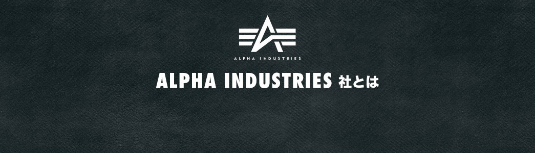 ALPHA INDUSTRIES社とは