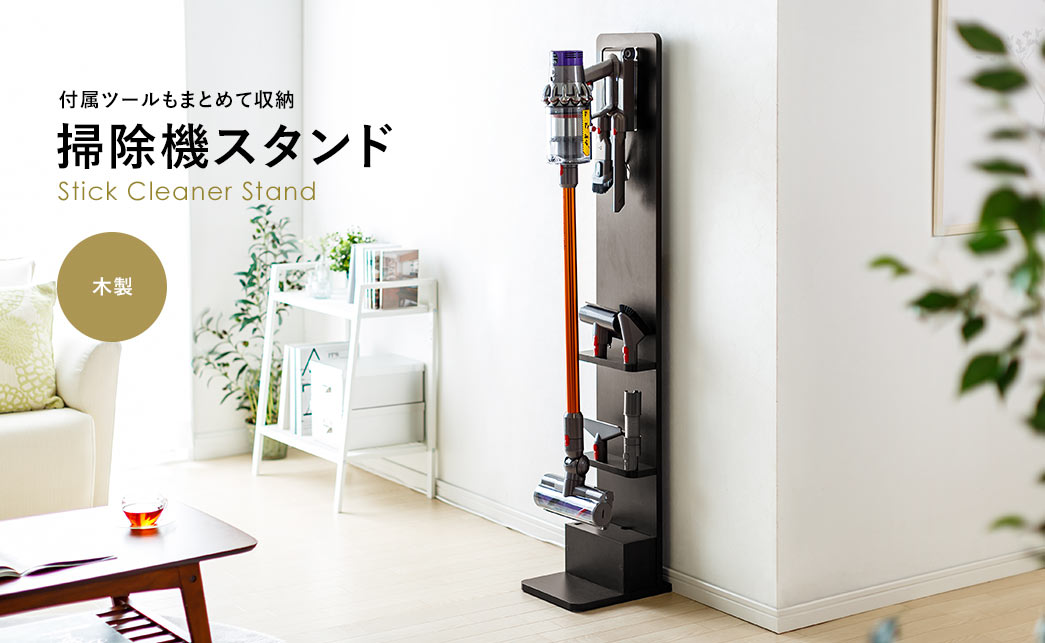 Stick Cleaner Stand 2WAY 掃除機スタンド
