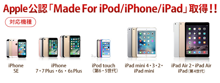 Apple公認「Made For iPod/iPhone/iPad」取得