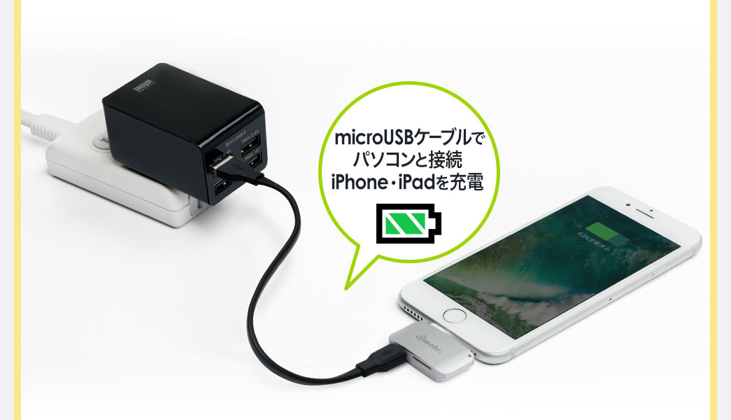 iPhone・iPadを充電