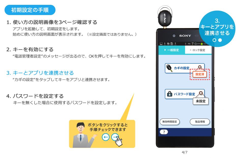 アプリロック(スマートフォン・タブレット・Android専用・AP Lock ...