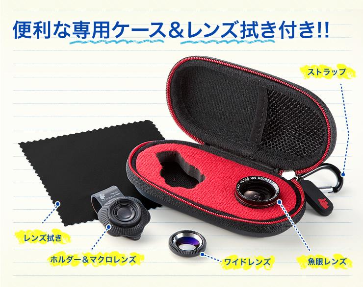 便利な専用ケース&レンズ拭き付き!!