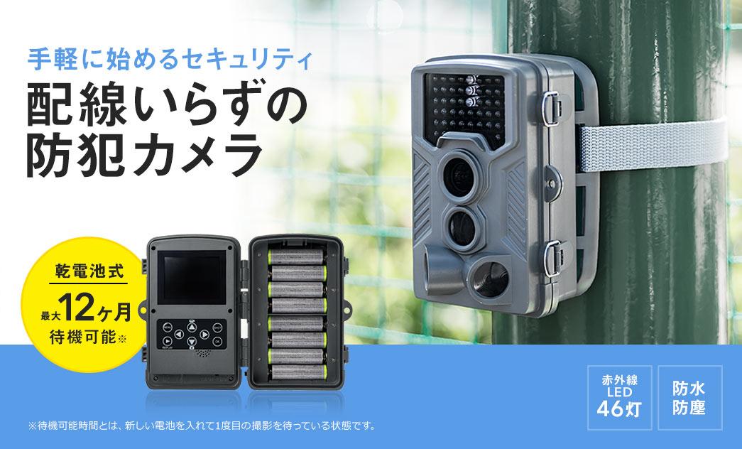 防犯カメラ トレイルカメラ(家庭用・屋外・屋内・電源不要 ...