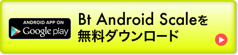 Bt Android Scaleを無料ダウンロード