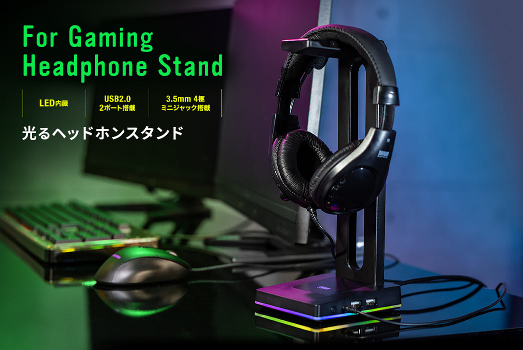 For Gaming Headphone Stand LED内蔵 USB2.0 2ポート搭載