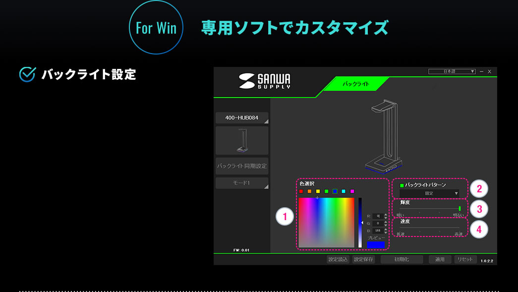 For Win 専用ソフトでカスタマイズ