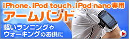 iPhone、iPod touch、iPod nano専用アームバンド